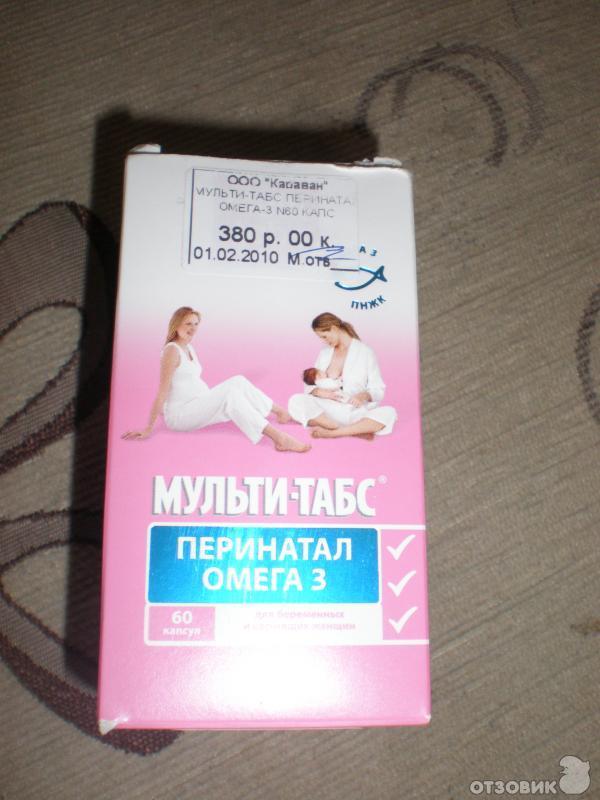 Витамины омега для беременных