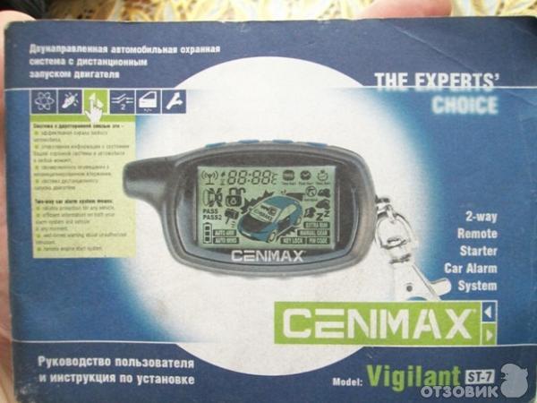 Руководство по установке, настройке CENMAX