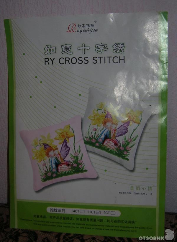 наборы для вышивания из китая.