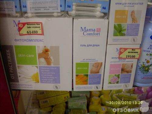 Косметика для беременных комфорт мама 73