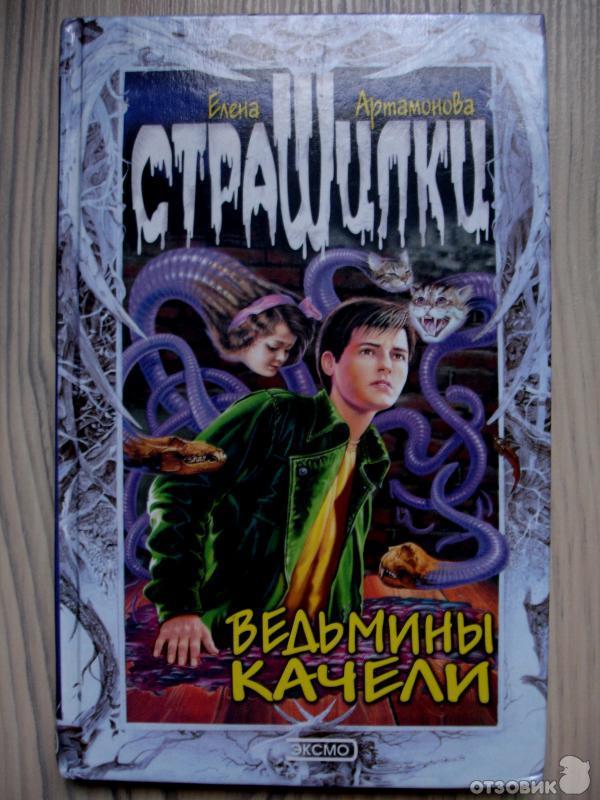 Ведьмины качели скачать книгу