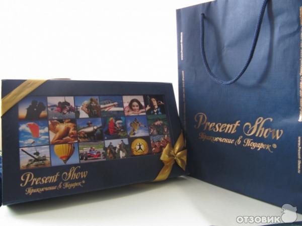 Приключение в подарок present