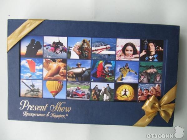 Приключение в подарок present show