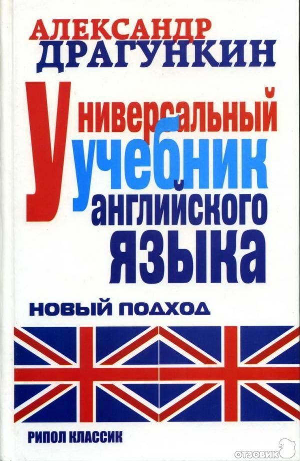Универсальный учебник английского языка драгункин скачать pdf