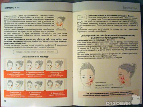 ультразвукового массажа со