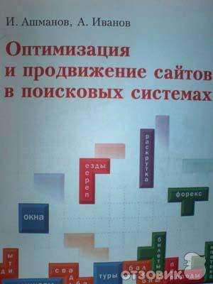 Ашманова продвижение сайтов в интернете создание шаблонов сайта в php