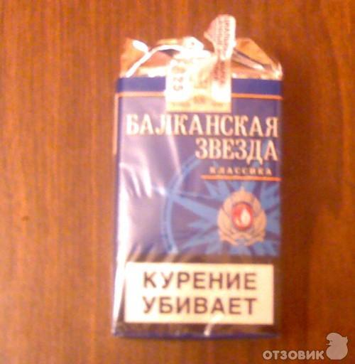 Сигареты балканская звезда в москве купить купить оптом табак для кальяна в перми